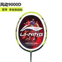 李宁 LINING 风动9000D 羽毛球拍(AERONAUT 9000D)