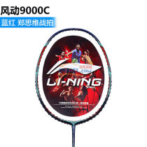 李宁 LINING 风动9000C 羽毛球拍(AERONAUT 9000C  )