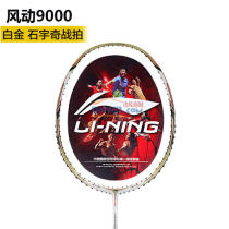 李宁 LINING 风动9000 羽毛球拍(AERONAUT 9000)