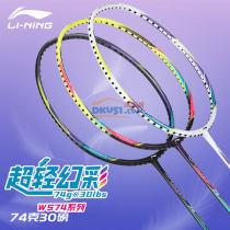 李宁LINING WindStorm74 (WS74)羽毛球拍 超轻74克可30磅