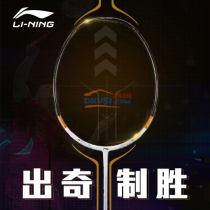 李寧LINING 突襲7D (Tectonic 7D)羽毛球拍