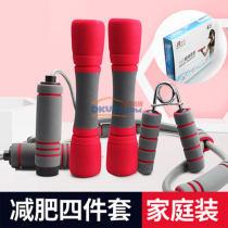 双林健身套装四件套  跳绳拉力器哑铃握力器运动耐用 女士减肥四件装