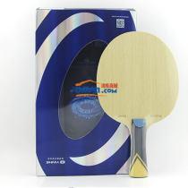 银河PRO-12S两面异质芳碳乒乓球底板 正面内置黄芳碳 反面外置蓝芳碳