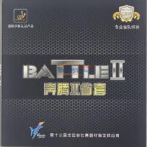 友誼729 奔騰2 省套 BATTLE 2 專業乒乓球套膠(高粘,手感扎實)