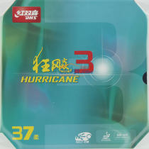红双喜尼奥普狂37度柔 乒乓球套胶 反手粘性专用胶皮