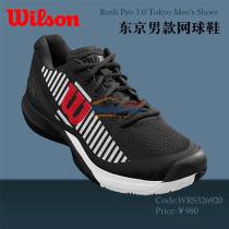 Wilson/維爾勝 網球鞋 Rush Pro 男款耐磨舒適 專業款網球鞋