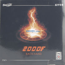 SWORD世奥得2000F风 反手专用套胶(反手的专用胶皮)