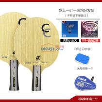 三维碳CC 5木+2碳 碳素乒乓球底板,高性价比入门套餐板