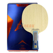 Loki雷神八一特制 W81 SP 5+2超级ZLC纤维乒乓球底板 八一队特制底板!