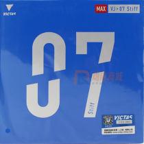 VICTAS 维克塔斯 VJ>07 Stiff (020731)新款专业乒乓球反胶套胶 旋转系高弹套胶
