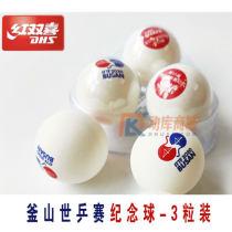 红双喜釜山世乒赛纪念球3星三星乒乓球国际比赛用球双标