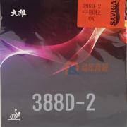 DAWEI大维388D-2中颗粒长胶套胶/单胶皮 可以参加正规比赛的长胶