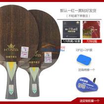 729友誼 綠檀芳碳王KLC 乒乓球底板 名貴系列球拍