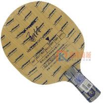 亚萨卡马琳软碳YSC(马软)乒乓球拍底板(马林软碳)