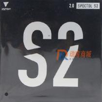 维克塔斯VICTAS S2(SPECTOL S2 210020)乒乓球生胶套胶 速度型内能张力生胶