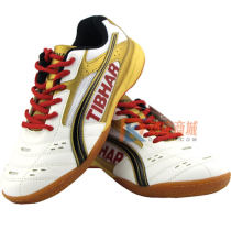 Tibhar挺拔 01918 白金 新T飛翔系列乒乓球鞋 減震防滑 耐磨透氣