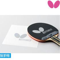 蝴蝶乒乓球膠皮保護膜(自帶粘性)澀性套膠專用 75650