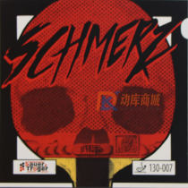 Sauer Troger SCHMERZ 固化中颗粒德国进口长胶130-007怪异可参赛