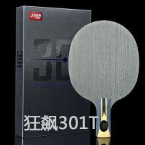 DHS紅雙喜狂飚301T 藍/黃/黑三色纖維混合編乒乓球底板 剛柔結合,內勁十足