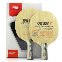 红双喜 劲极7 七层纯木乒乓球底板(底劲充沛 力量十足 超受欢迎底板)