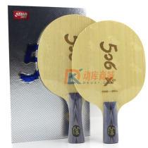 红双喜506X 5+2芳碳乒乓球底板 蝴蝶王VIS相同结构 外置蓝芳碳!畅销芳碳底板!