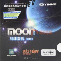 銀河月球月亮MOON 9032無機澀性 乒乓球反膠套膠 國產T05