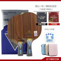 729友谊  玫瑰芳碳王KLC 乒乓球底板 名贵系列球拍 送奔腾2+闪现+硬质拍套!