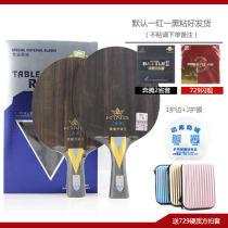 729友谊  黑檀芳碳王KLC 乒乓球底板 名贵系列球拍 新品上市!