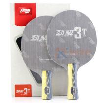 红双喜劲极3T 5+2AC内置黄蓝黑芳碳三色编织乒乓球拍底板