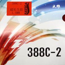 DAWEI大维388C-2生胶套胶 颗粒胶 高硫化 长颗粒 更诡异