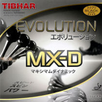 挺拔Tibhar MX-D 新变革系列 专业涩性内能型乒乓球反胶套胶