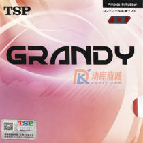 TSP GRANDY 乒乓球反胶套胶 日本产进口涩性胶皮(反手控制宁拉型)