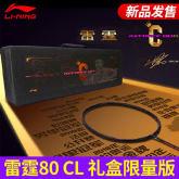 2021新款李宁雷霆80 CL礼盒限量版羽毛球拍T套装 谌龙签名款