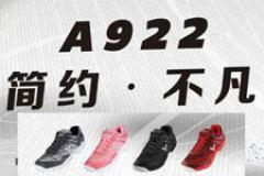 VICTOR胜利A922添翼羽毛球鞋:简约即是不凡