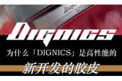 蝴蝶DIGNICS系列D05、D64、D80乒乓球胶皮的性能怎么样?