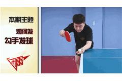 乒乓球发球教学视频:勾手发球让发球更具专业范儿