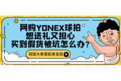 YONEX球拍有哪几个版本?如何选择以及验证真伪?