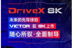VICTOR胜利 DriveX 8K 羽毛球拍上市丨随心所驭 全面制导