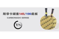 斯帝卡碳素145/190乒乓球底板特惠874元起!