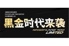 尤尼克斯YONEX NF 700L限量羽毛球拍上市 开启黑金时代!