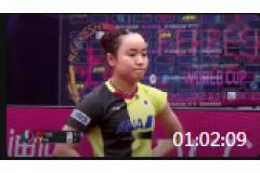 2020乒乓球女子世界杯比賽視頻:孫穎莎VS伊藤美誠