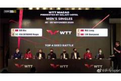 2020 WTT中國澳門乒乓球公開賽抽簽對陣:陳夢vs丁寧 馬龍vs林高遠