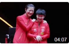 2020WTT澳門乒乓球賽排位賽比賽視頻:丁寧vs陳幸同