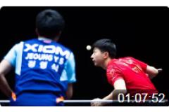 2020WTT澳門乒乓球賽排位賽比賽視頻:馬龍vs鄭榮植