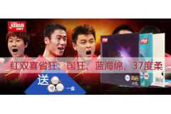 红双喜省狂、国套、蓝海绵、37度柔套胶送釜山纪念球一盒!