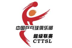 2020乒超聯賽12月21日-29日長隆舉 采用東京奧運賽制