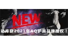 龙8官方网站网址获2021年AQ护具品牌授权!