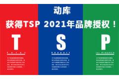 龙8官方网站网址获得TSP 2021年品牌授权!