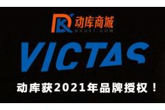 龙8官方网站网址获得VICTAS 2021年品牌授权!