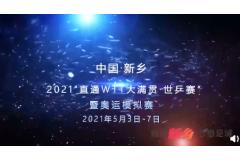 2021直通WTT大满贯·世乒赛暨奥运模拟赛5月开赛:马龙、樊振东、许昕等参赛